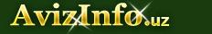 Карта сайта AvizInfo.uz - Бесплатные объявления аудио-видео техника,Каган, продам, продажа, купить, куплю аудио-видео техника в Кагане